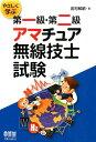 やさしく学ぶ第一級・第二級アマチュア無線技士試験 [ 吉村和...
