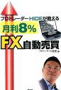 月利8%FX自動売買 プロトレーダーHIDEが教える [ HIDE ]