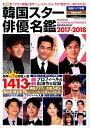 韓国スター俳優名鑑(2017-2018) (ぶんか社ムック)