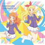 スマホアプリ『アイカツ!フォトonステージ!!』ベストアルバム PHOTOKATSU CHRONICLE 01 [ STAR☆ANIS & AIKATSU☆STARS! ]