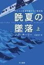 晩夏の墜落 上 (ハヤカワ・ミステリ文庫) [ ノア・ホーリー ]