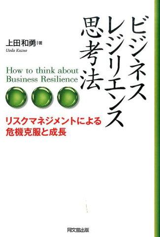 ビジネス・レジリエンス思考法 リスクマネジメントによる危機克服と成長 [ 上田和勇 ]