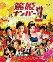 篤姫ナンバー1【Blu-ray】 [ 石川梨華 ]