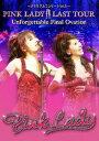 ?メモリアルコンサート Vol.3? ピンク・レディー ラストツアー Unforgettable Final Ovation [ ピンク・レディー ]