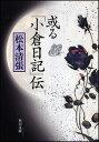 或る「小倉日記」伝改版4版 [ 松本清張 ]