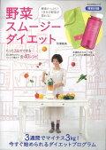 【バーゲン本】<br />野菜スムージーダイエット 特別付録水滴防止カバーつきオリジナル携帯ボトル