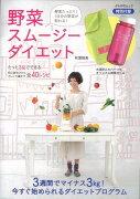【3位】【バーゲン本】野菜スムージーダイエット 特別付録水滴防止カバーつきオリジナル携帯ボトル