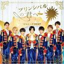プリンシパルの君へ/ドラゴンドッグ (初回限定盤A CD+DVD) [ ジャニーズWEST ]