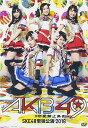 ミュージカル『AKB49〜恋愛禁止条例〜』SKE48単独公演 2016 [ 須田亜香里 ]
