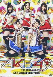 ミュージカル『AKB49~恋愛禁止条例~』SKE48単独公演 2016 [ 須田亜香里 ]
