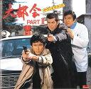 日本テレビ系放送ドラマ 大都会 PART 2 オリジナル・サウンドトラック Vol.1 [ (オリジナル・サウンドトラック) ]