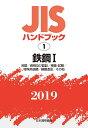 JISハンドブック 鉄鋼1 用語/他 (1 2019) 日本規格協会