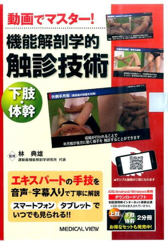 DVD>動画でマスター!機能解剖学的触診技術下肢・体幹 (<DVD>) [ 林典雄 ]
