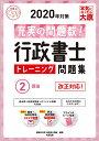 行政書士トレーニング問題集(2 2020年対策) 民法 (合格のミカタシリーズ) [ 資格の大原行政書士講座 ]