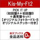 【先着特典】PICK IT UP (初回盤A+初回盤B+通常盤セット) (オリジナルフォトカードA・B、オリジナルステッカー) [ Kis-My-Ft2 ]