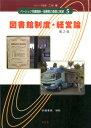 図書館制度・経営論第2版 (ベーシック司書講座・図書