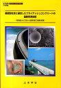 循環型社会に適合したフライアッシュコンクリートの最新利用技術 利用拡大に向けた設計施工指針試案 (コ