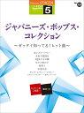 STAGEA J-POP (5級) Vol.13 ジャパニーズ・ポップス・コレクション 〜ゼッタイ知ってる!ヒット曲〜