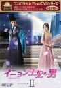 コンパクトセレクション「イニョン王妃の男DVD-BOX II [ チ・ヒョヌ ]