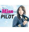 ミス・パイロット Blu-ray BOX【Blu-ray】 [ 堀北真希 ]