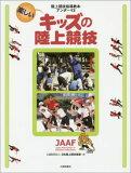 快乐的儿童的田径赛[日本田径赛联盟][楽しいキッズの陸上競技 [ 日本陸上競技連盟 ]]