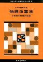 物理系薬学(1) [ 日本薬学会 ]