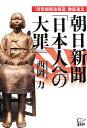 朝日新聞「日本人への大罪」 「慰安婦捏造報道」徹底追及 [ 西岡力 ]
