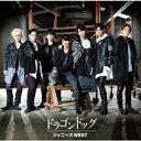 ドラゴンドッグ/プリンシパルの君へ (初回限定盤B CD+DVD) [ ジャニーズWEST ]