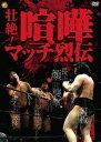 壮絶!喧嘩マッチ烈伝 DVD-BOX [ アントニオ猪木 ]