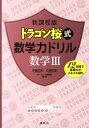 ドラゴン桜式数学力ドリル(数学3)新課程版 [ 牛瀧文宏 ]