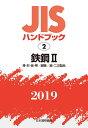 JISハンドブック 鉄鋼2 棒 形 板 帯/他 (2 2019) 日本規格協会