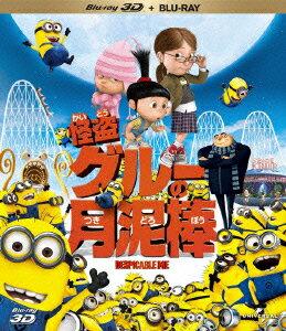 怪盗グルーの月泥棒 3D&2D ブルーレイセット【Blu-ray】 [ スティーヴ・カレル…...:book:14254521