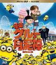 怪盗グルーの月泥棒 3D&2D ブルーレイセット【Blu-ray】 [ スティーヴ・カレル ]