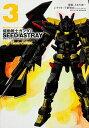 機動戦士ガンダムSEED ASTRAY Re:Master Edition(3) (カドカワコミック