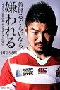 負けるぐらいなら、嫌われる ラグビー日本代表、小さきサムライの覚悟 [ 田中史朗 ]
