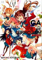 GA芸術科アートデザインワークスコア・カリキュラム (Manga time KR comics) [ きゆづきさとこ ]