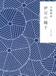 伊豆の踊子 (角川文庫) [ 川端 康成 ]