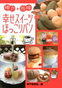 神戸・阪神幸せスイーツ・ほっこりパン [ 神戸新聞社 ]