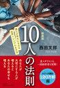 新装版 10人の法則 西田 文郎
