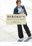 HIROKO'S DAILY STYLE BOOK