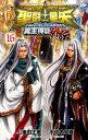 聖闘士星矢THE LOST CANVAS冥王神話外伝(16) (少年チャンピオンコミックス) [ 手代木史織 ]