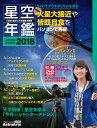 1年間の星空と天文現象を解説 ASTROGUIDE 星空年鑑2018 DVDでプラネタリウムを見る
