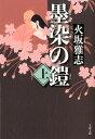 墨染の鎧(上) (文春文庫) [ 火坂雅志 ]