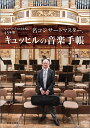 名コンサートマスター、キュッヒルの音楽手帳 ウィーン・フィル...