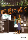 晩夏に捧ぐ 成風堂書店事件メモ出張編 (創元推理文庫) 大崎梢