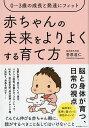 赤ちゃんの未来がよりよくなる育て方 [ 菅原道仁 ]
