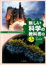新しい科学の教科書(3)第3版 [ 左巻健男 ]