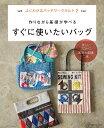 よくわかるパッチワークキルト(2) 作りながら基礎が学べるすぐに使いたいバッグ