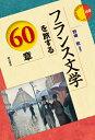 フランス文学を旅する60章 (エリア・スタディーズ 168) [ 野崎 歓 ]
