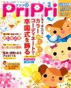 プリプリ(2016年2月号)